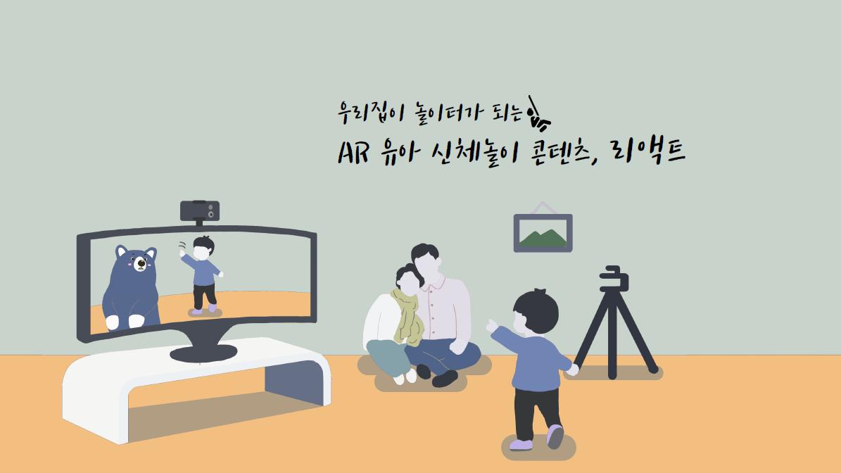 유아 신체운동 AR 콘텐츠 서비스 1