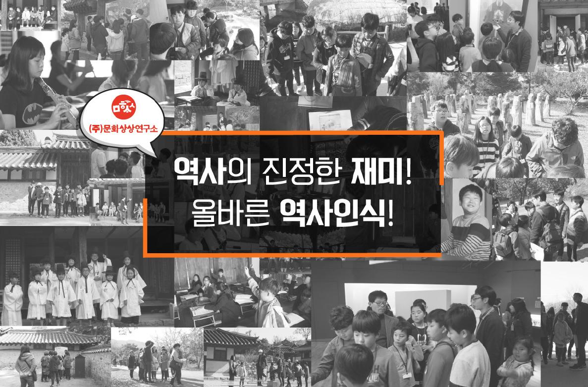 역사여행 플랫폼 '놀토VR' 1