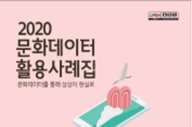 2020 문화데이터 활용사례집